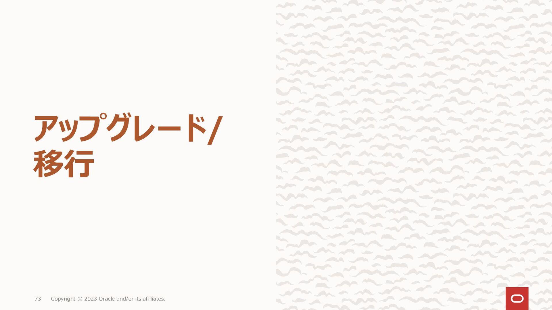 73 現行が11.2.0.4( Database Cloud Service BM / VM側...