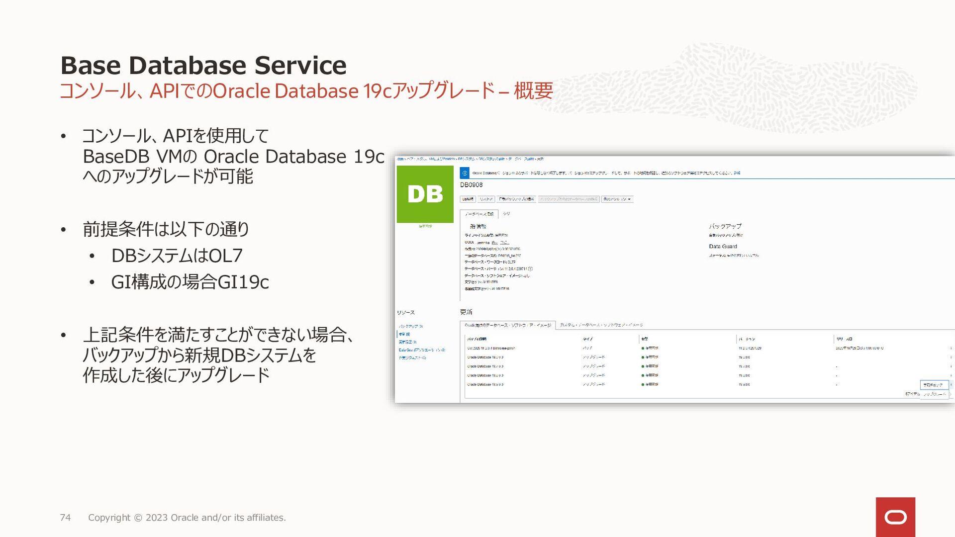 74 現行が12.1.0.1( Database Cloud Service BM / VM側...
