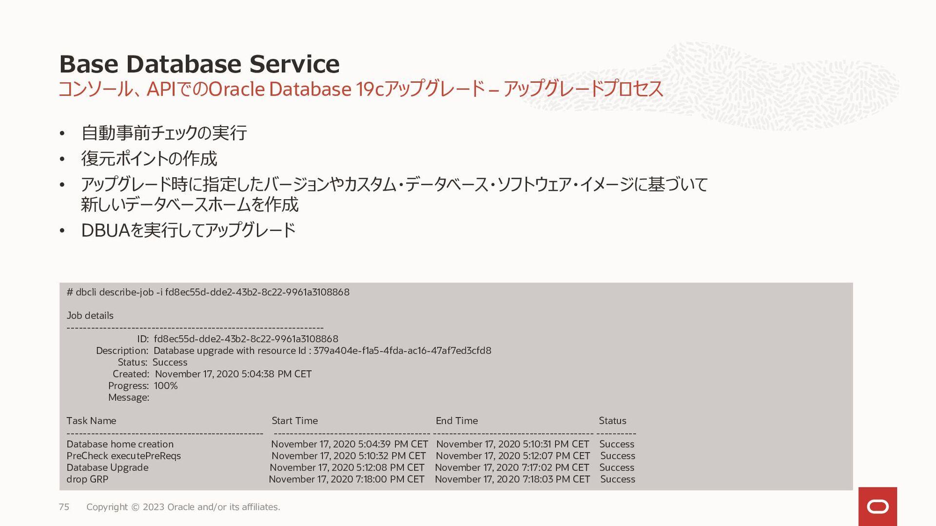 75 現行が12.1.0.2以上( Database Cloud Service BM / V...