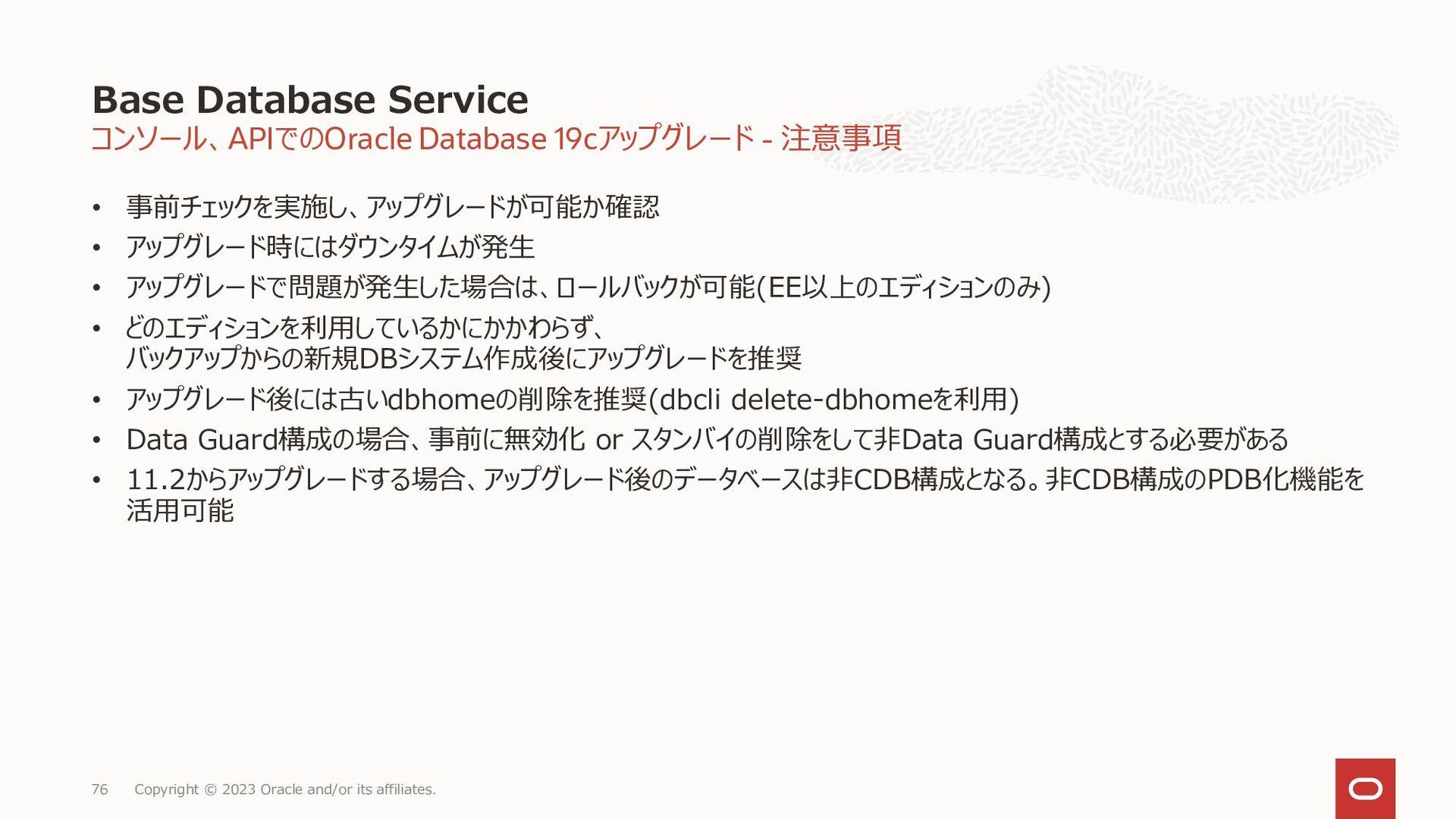 Cloud Backup Module for OCI 移行方式概要 Object Stora...