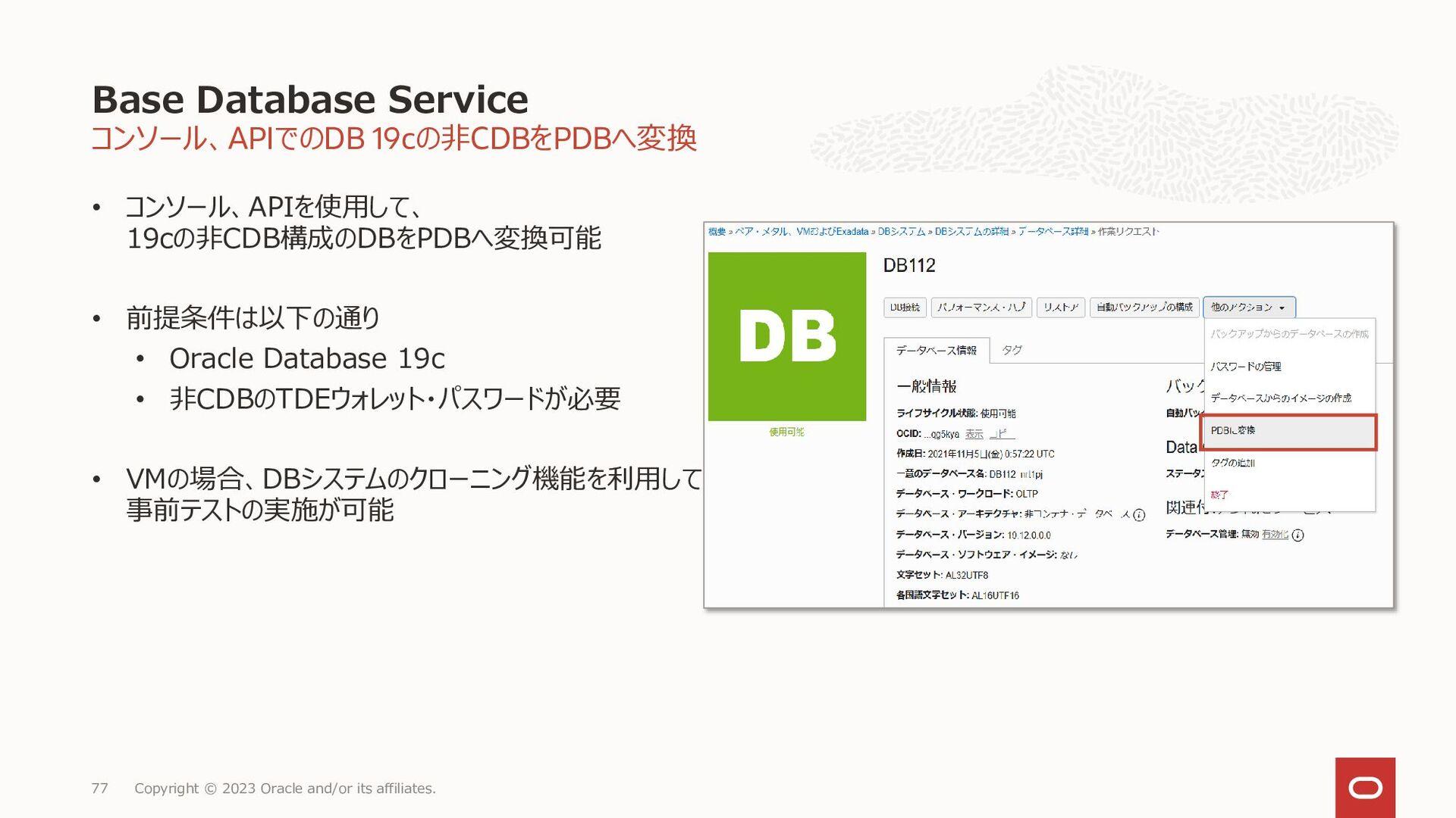 主な前提条件 • Databaseのアップグレードは不可 • 移行元DBバージョンが12c以降...
