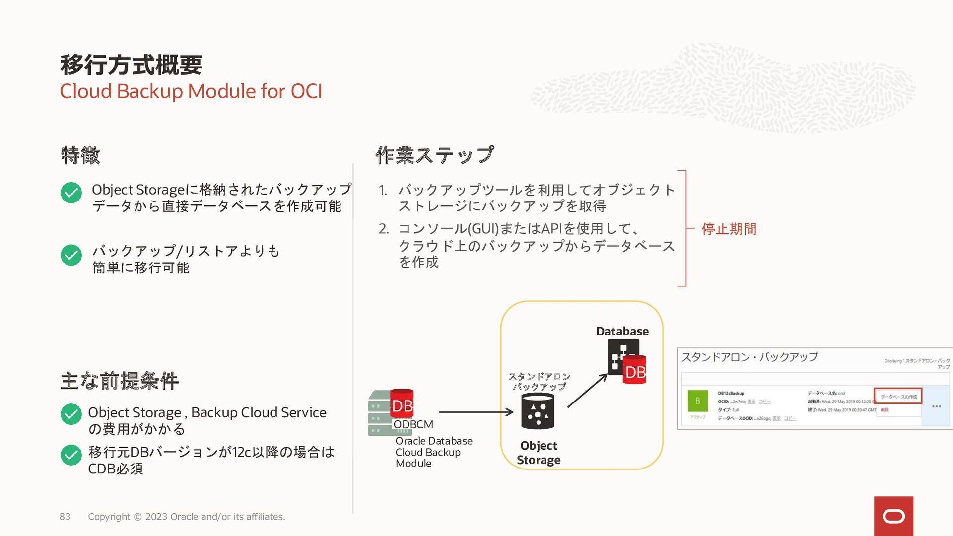 83 • 全てのエディションで表領域暗号化が有効 • バックアップは暗号化して取得される • ...