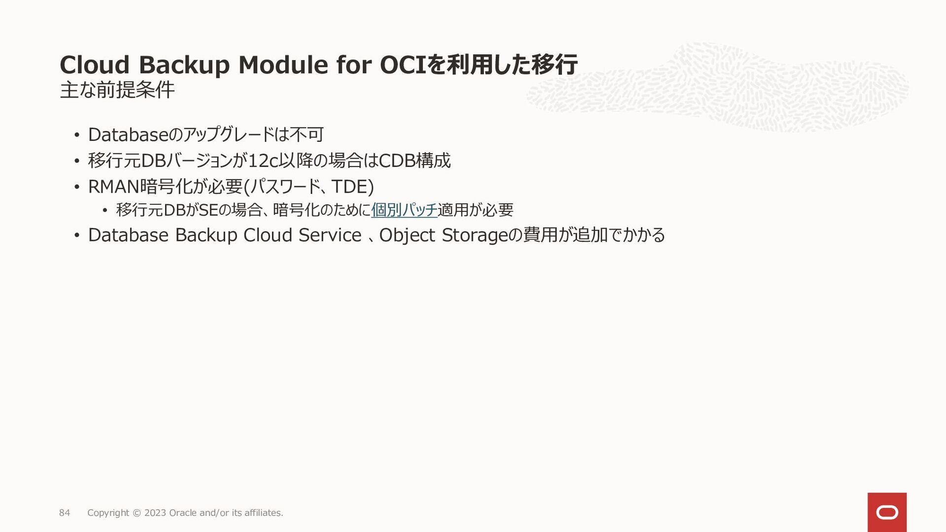 84 セキュリティ Database Cloud Service BM / VM Copyri...