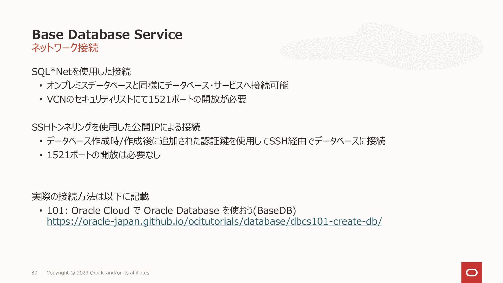 89 1コアからスタート、ベアメタル、RACまで、幅広いサービスラインナップを提供 Datab...