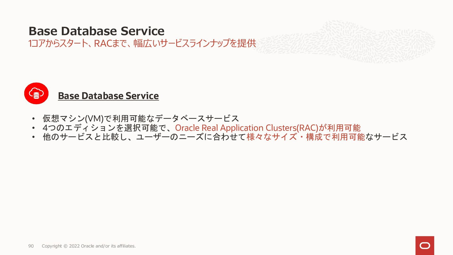 5 4 3 2 1 Appendix まとめ 技術詳細 サービス概要 サービス・ラインナップ ...