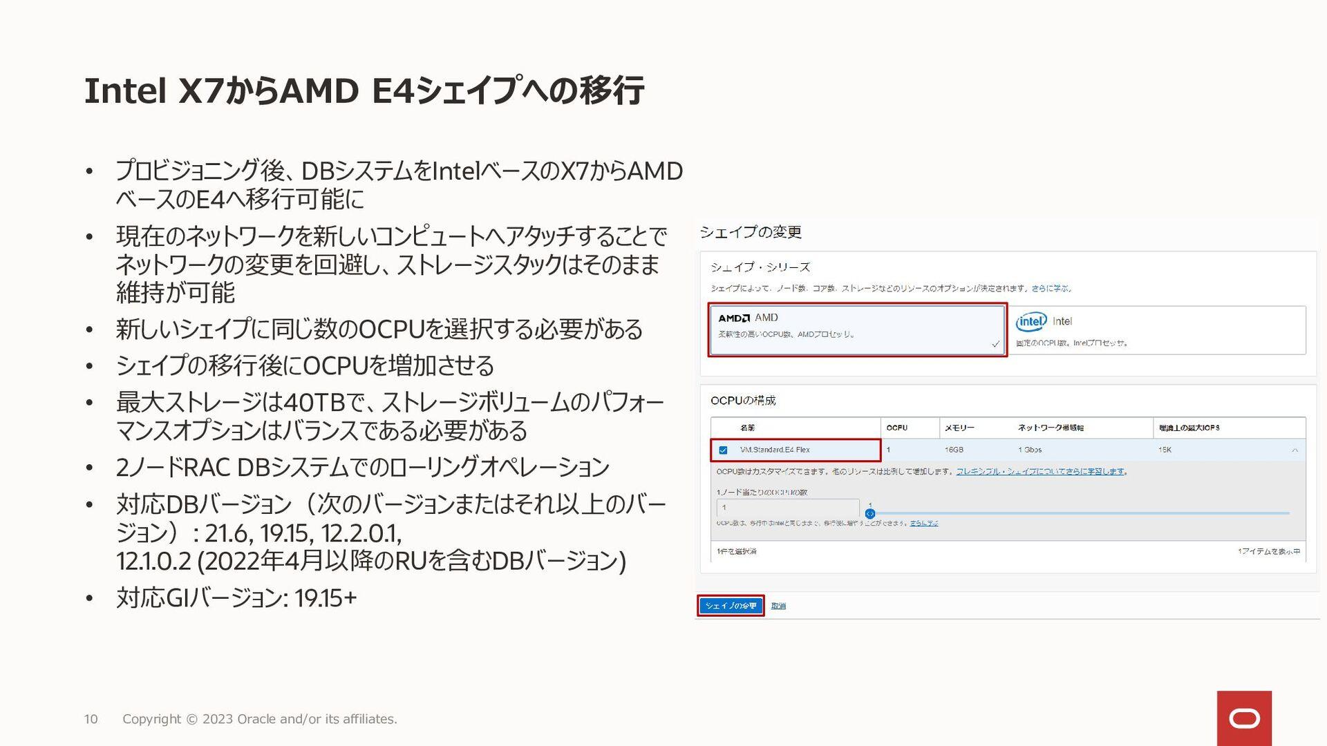 10 1コアからスタート、ベアメタル、RAC、Exadata まで幅広いサービスラインナップを...