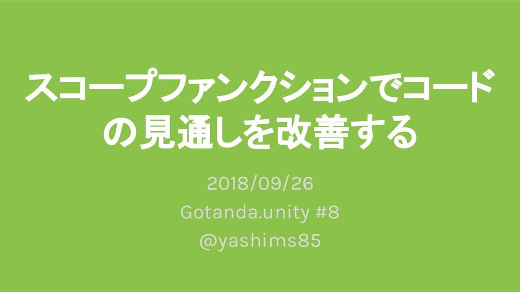 スコープファンクションでコード の見通しを改善する 2018/09/26 Gotanda.un...