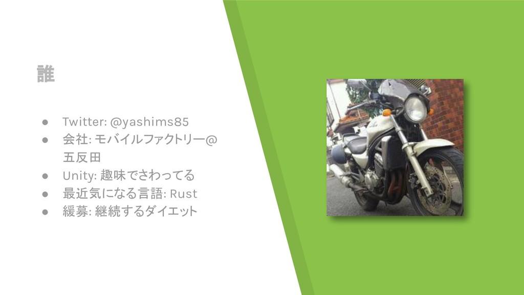 誰 ● Twitter: @yashims85 ● 会社: モバイルファクトリー@ 五反田 ●...