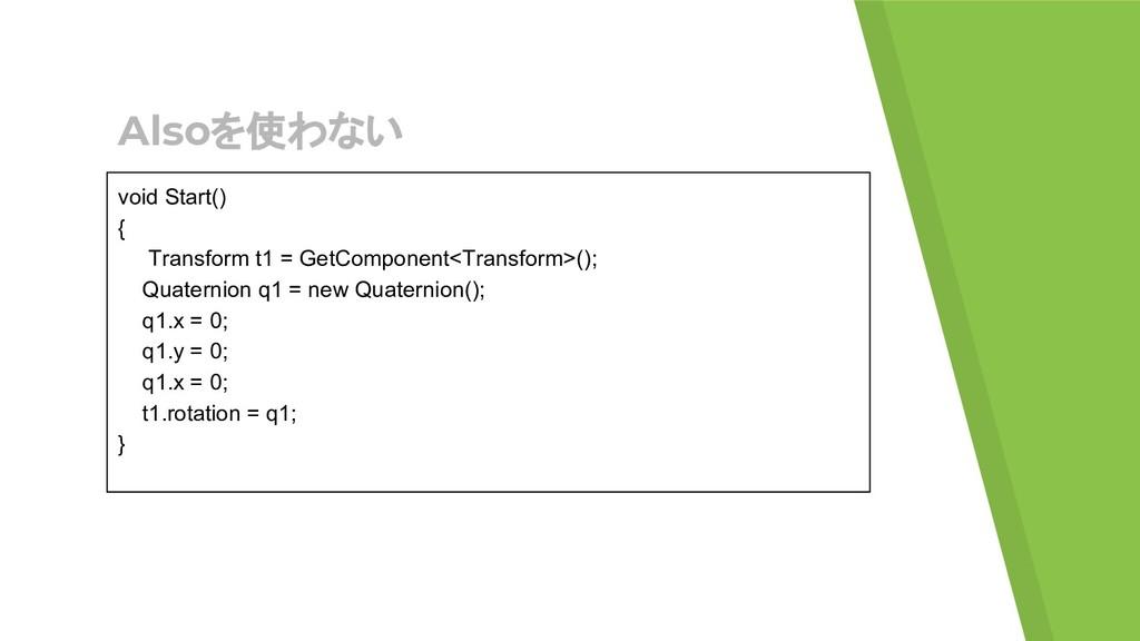 Alsoを使わない void Start() { Transform t1 = GetComp...