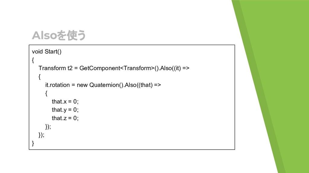Alsoを使う void Start() { Transform t2 = GetCompon...