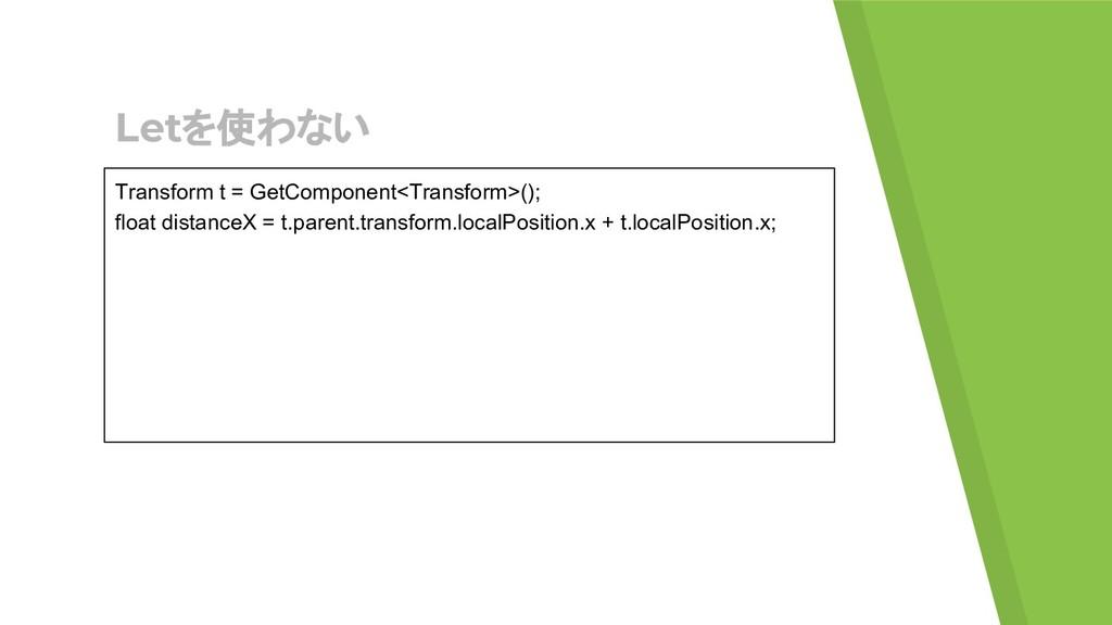 Letを使わない Transform t = GetComponent<Transform>(...
