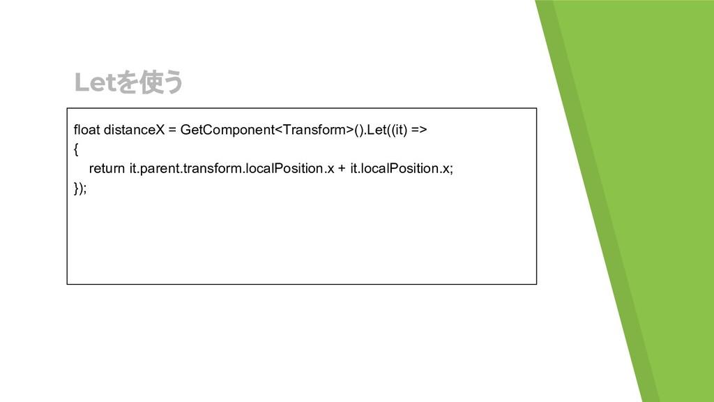 Letを使う float distanceX = GetComponent<Transform...