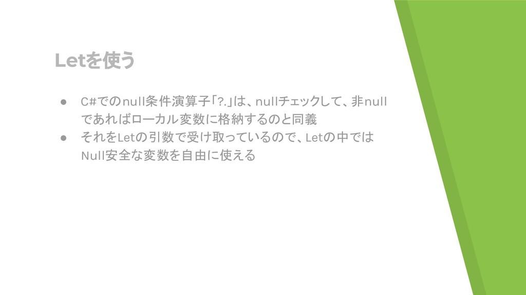Letを使う ● C#でのnull条件演算子「?.」は、nullチェックして、非null であ...