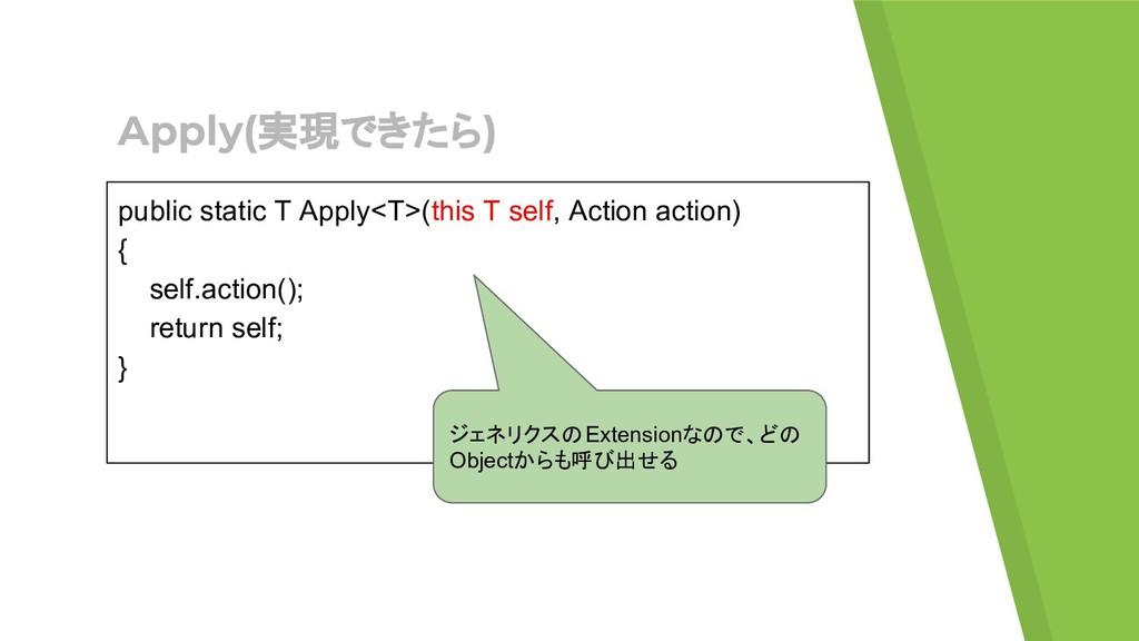 Apply(実現できたら) public static T Apply<T>(this T s...