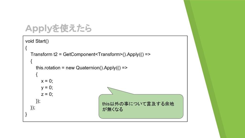 Applyを使えたら void Start() { Transform t2 = GetCom...