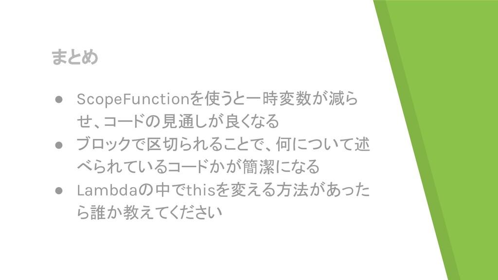 まとめ ● ScopeFunctionを使うと一時変数が減ら せ、コードの見通しが良くなる ●...