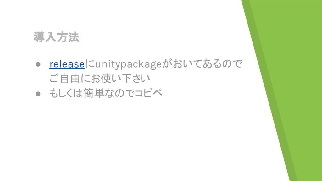 導入方法 ● releaseにunitypackageがおいてあるので ご自由にお使い下さい ...