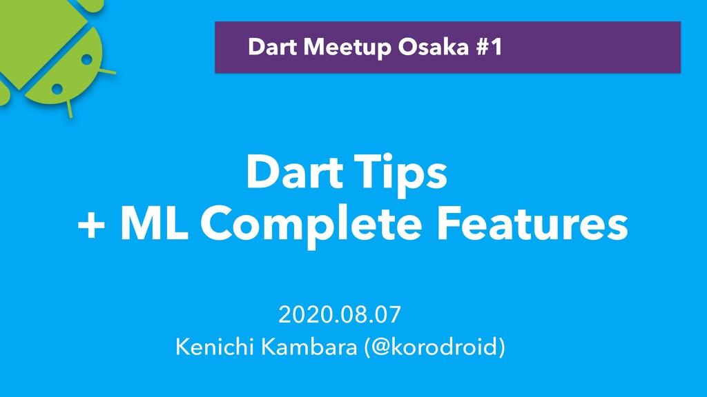 2020.08.07 Kenichi Kambara (@korodroid) Dart Ti...