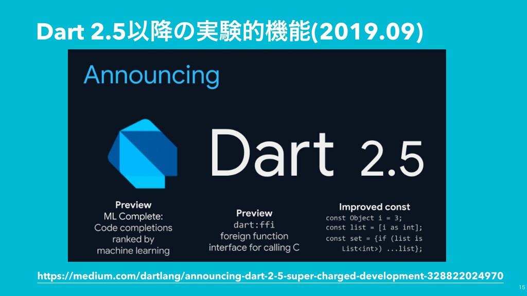 Dart 2.5Ҏ߱ͷ࣮ݧతػ(2019.09) https://medium.com/da...