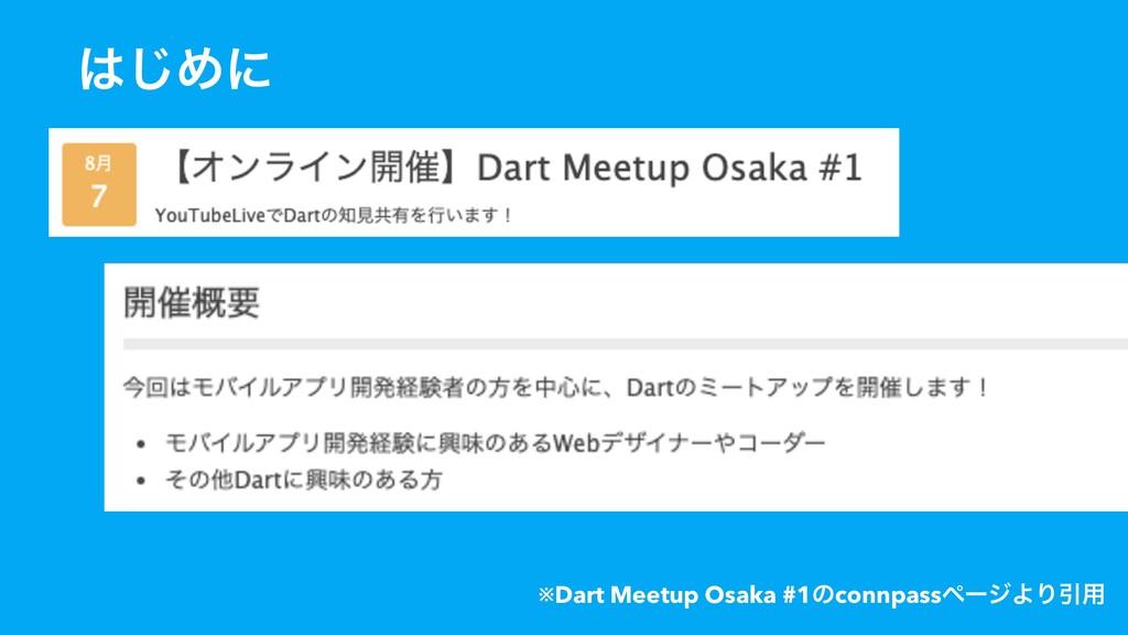 ͡Ίʹ ※Dart Meetup Osaka #1ͷconnpassϖʔδΑΓҾ༻