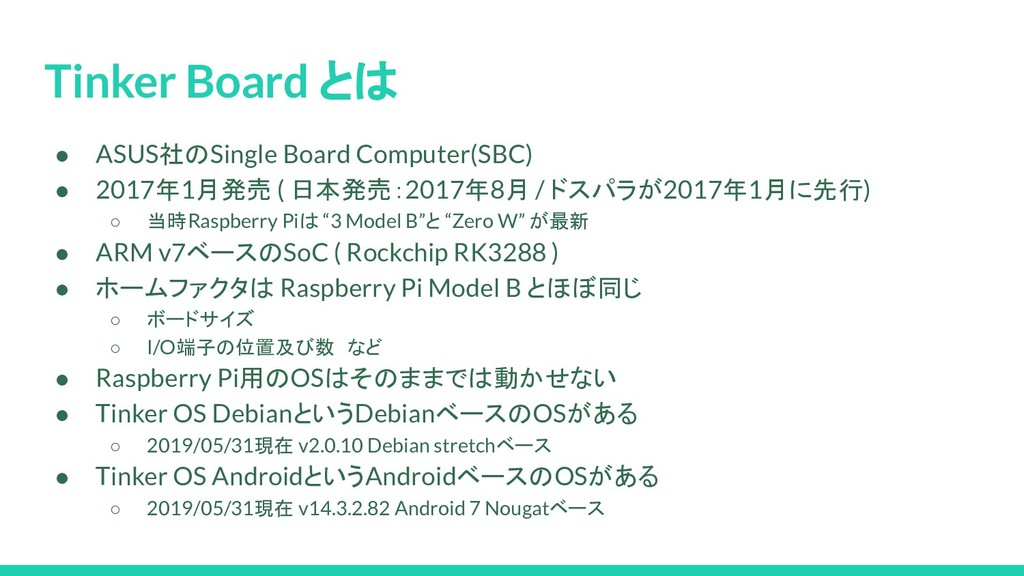 Tinker Board とは ● ASUS社のSingle Board Computer(S...