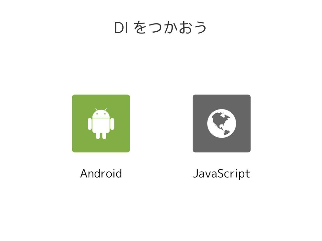 Android DI をつかおう JavaScript