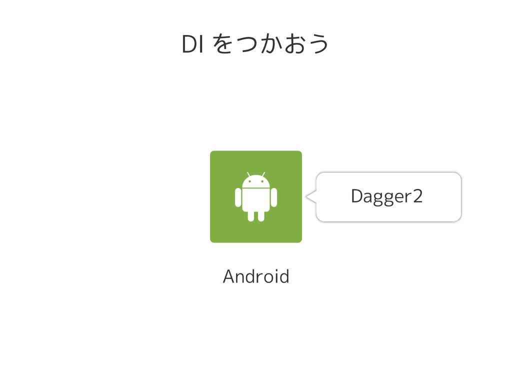 Android DI をつかおう Dagger2