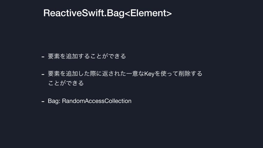 ReactiveSwift.Bag<Element> - ཁૉΛՃ͢Δ͜ͱ͕Ͱ͖Δ  - ཁ...