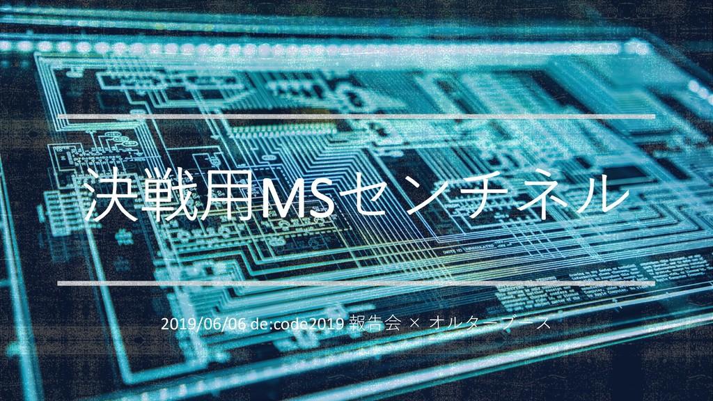 2019/06/06 de:code2019 報告会 × オルターブース