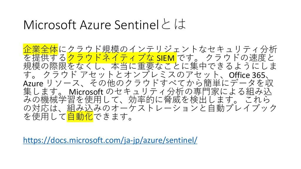 Microsoft Azure Sentinelとは 企業全体にクラウド規模のインテリジェント...