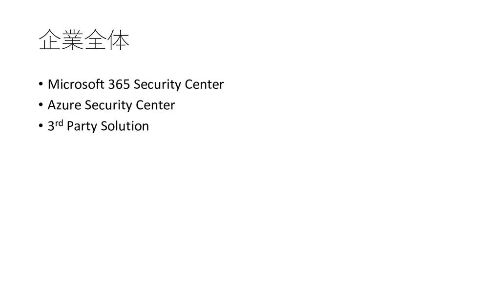 企業全体 • Microsoft 365 Security Center • Azure Se...