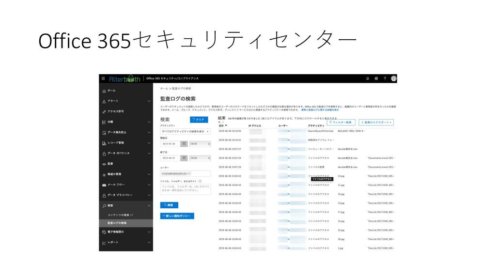 Office 365セキュリティセンター