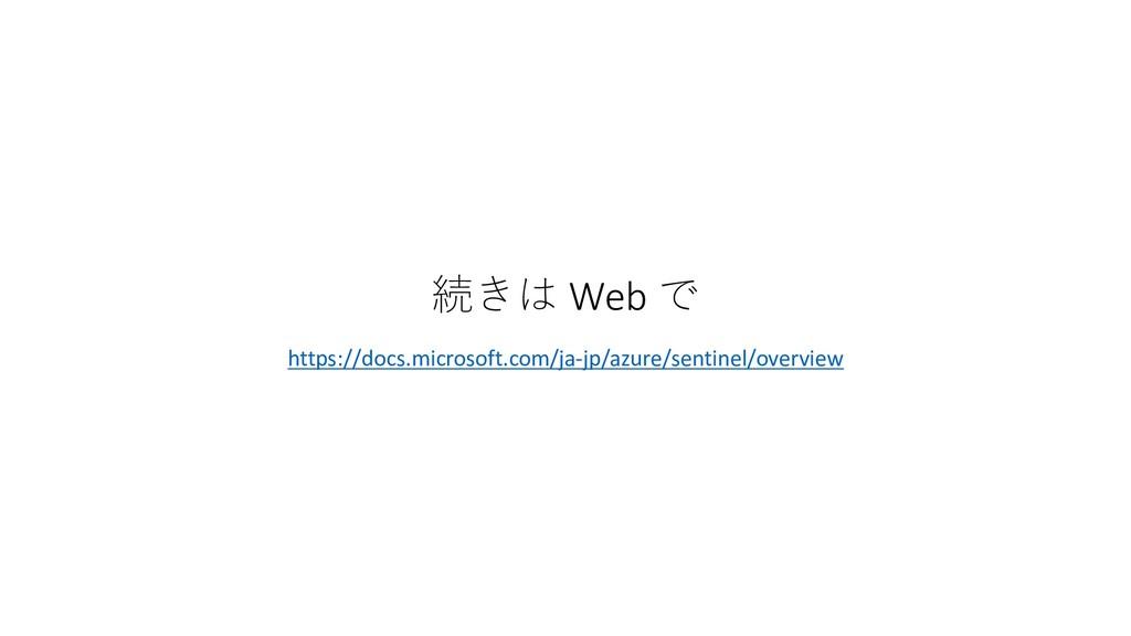 続きは Web で https://docs.microsoft.com/ja-jp/azur...