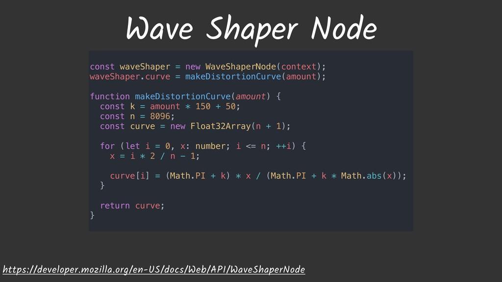 Wave Shaper Node https://developer.mozilla.org/...
