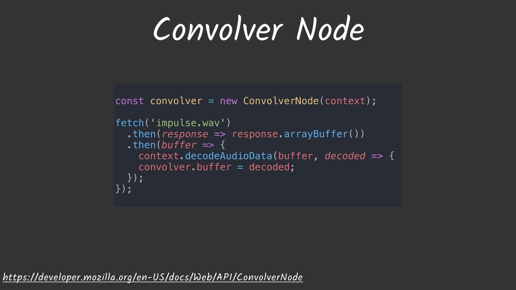 Convolver Node https://developer.mozilla.org/en...