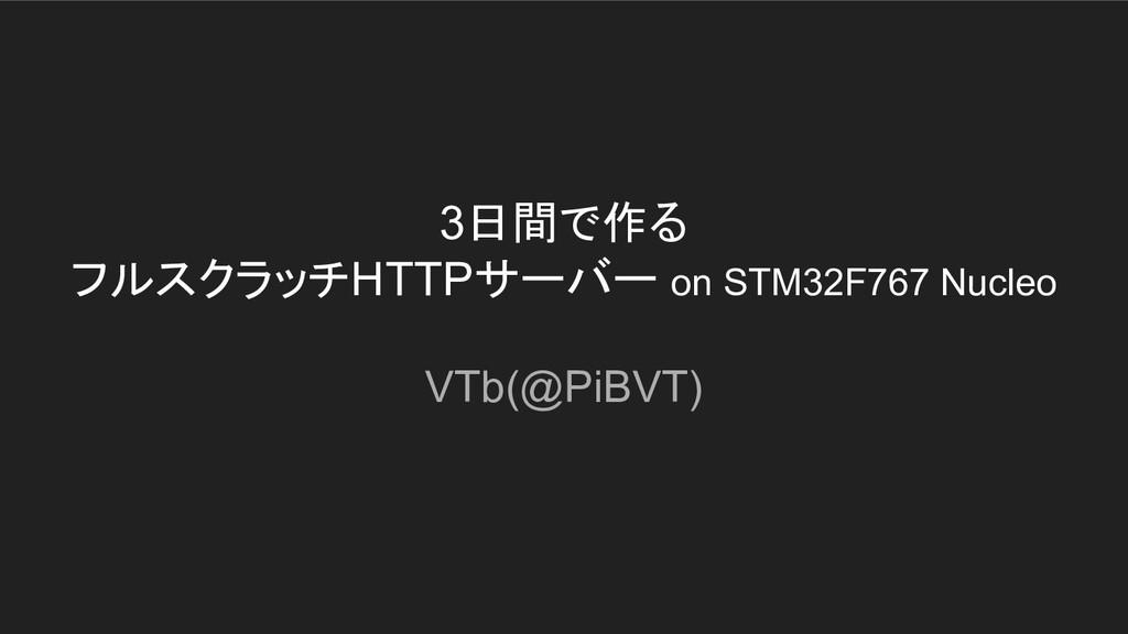 3日間で作る フルスクラッチHTTPサーバー on STM32F767 Nucleo VTb(...