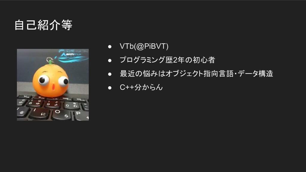 自己紹介等 ● VTb(@PiBVT) ● プログラミング歴2年の初心者 ● 最近の悩みはオブ...