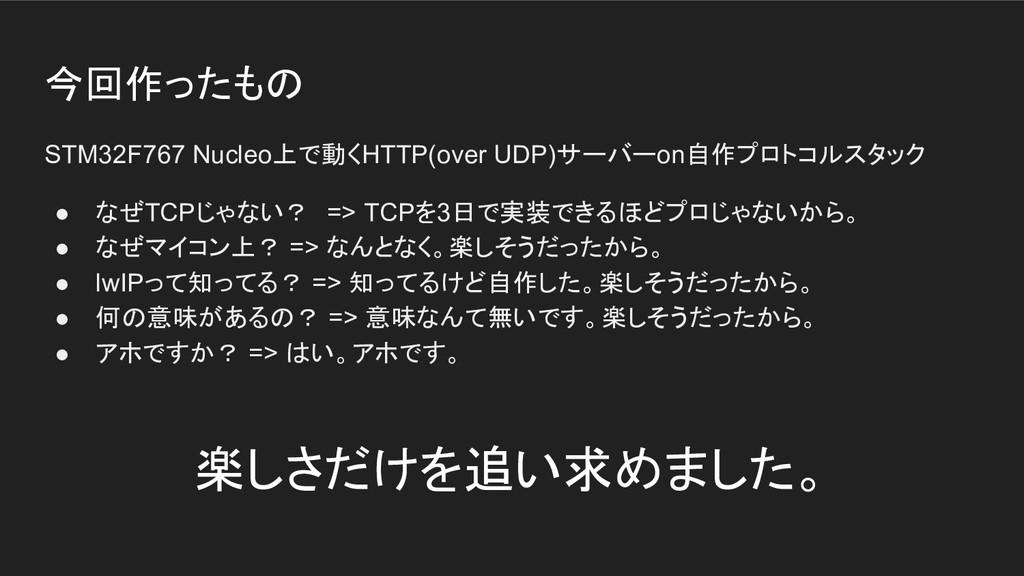 今回作ったもの STM32F767 Nucleo上で動くHTTP(over UDP)サーバーo...