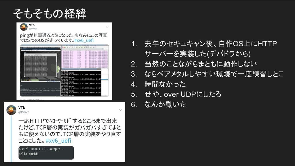 そもそもの経緯 1. 去年のセキュキャン後、自作OS上にHTTP サーバーを実装した(デバドラ...