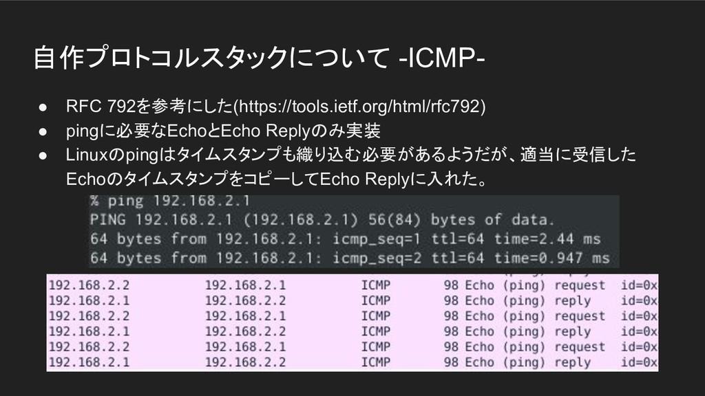 自作プロトコルスタックについて -ICMP- ● RFC 792を参考にした(https://...