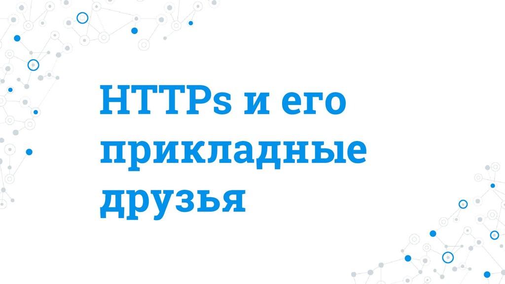 HTTPs и его прикладные друзья