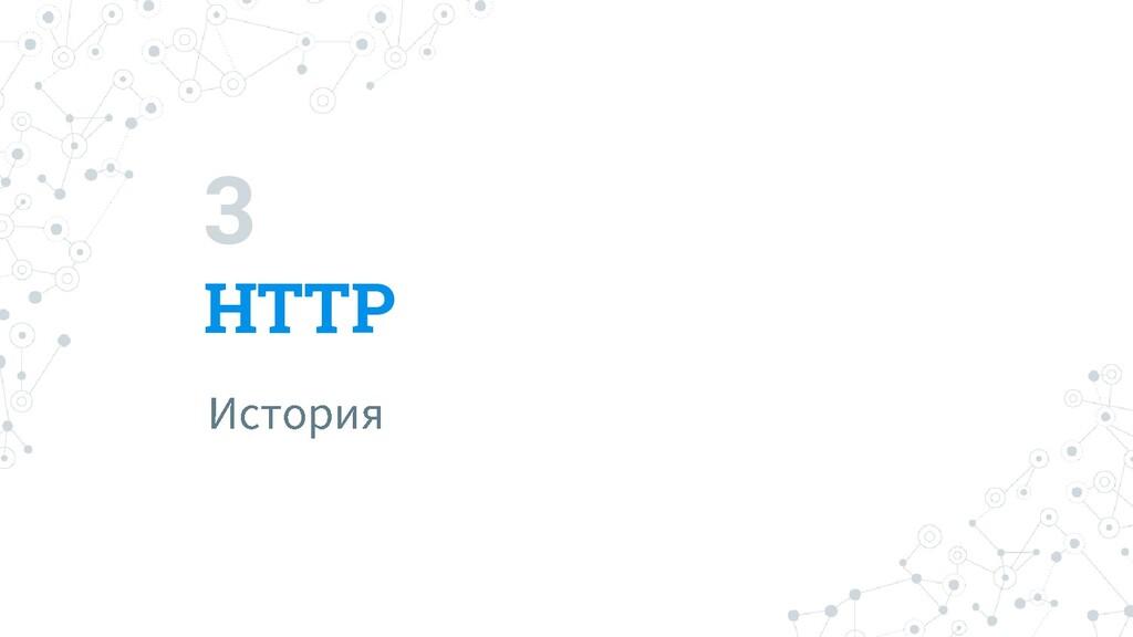 3 HTTP