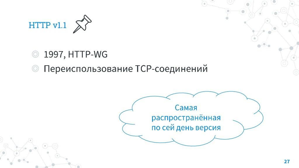 HTTP v1.1 ◎ ◎