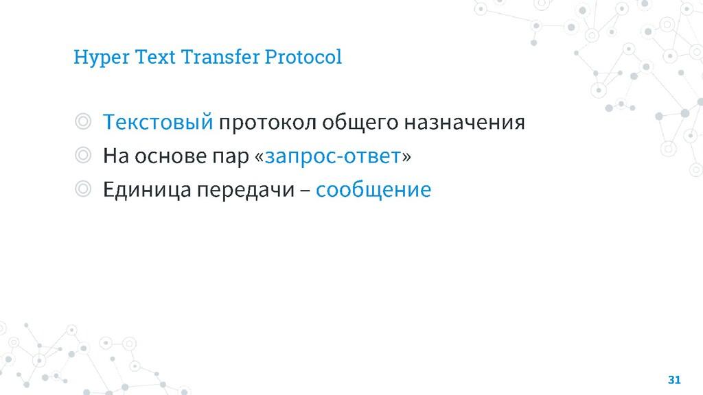 Hyper Text Transfer Protocol ◎ ◎ ◎