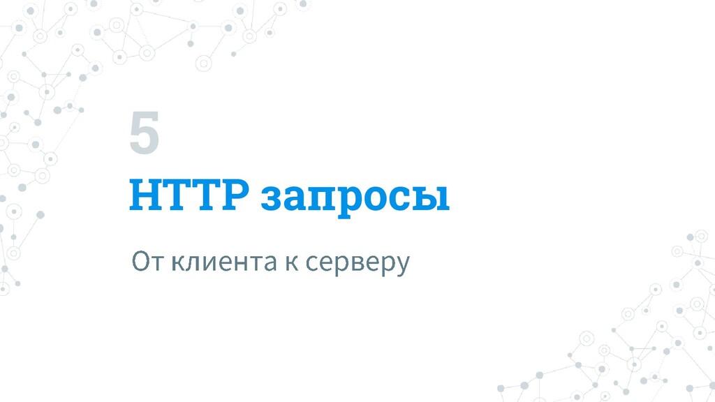 5 HTTP запросы