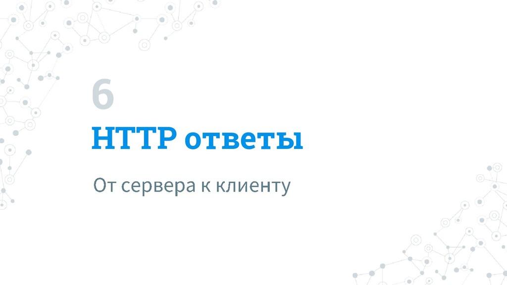 6 HTTP ответы
