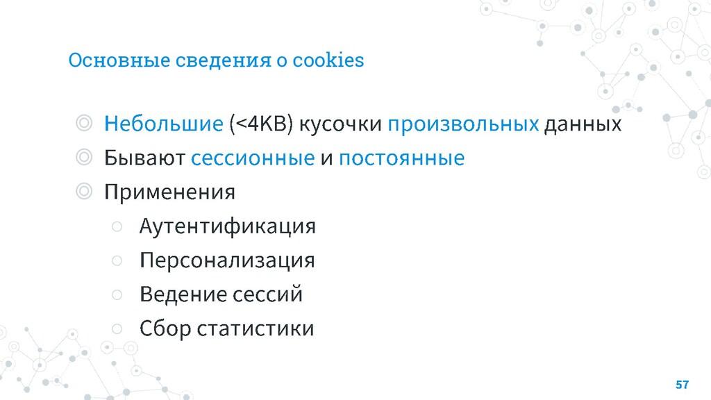 Основные сведения о cookies ◎ ◎ ◎ ○ ○ ○ ○