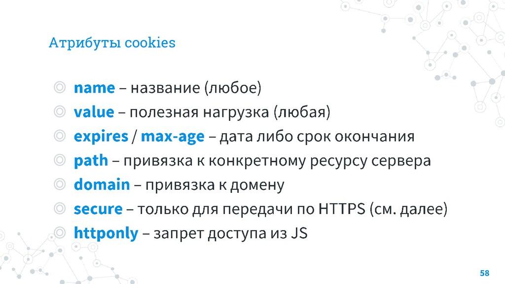 Атрибуты cookies ◎ ◎ ◎ ◎ ◎ ◎ ◎