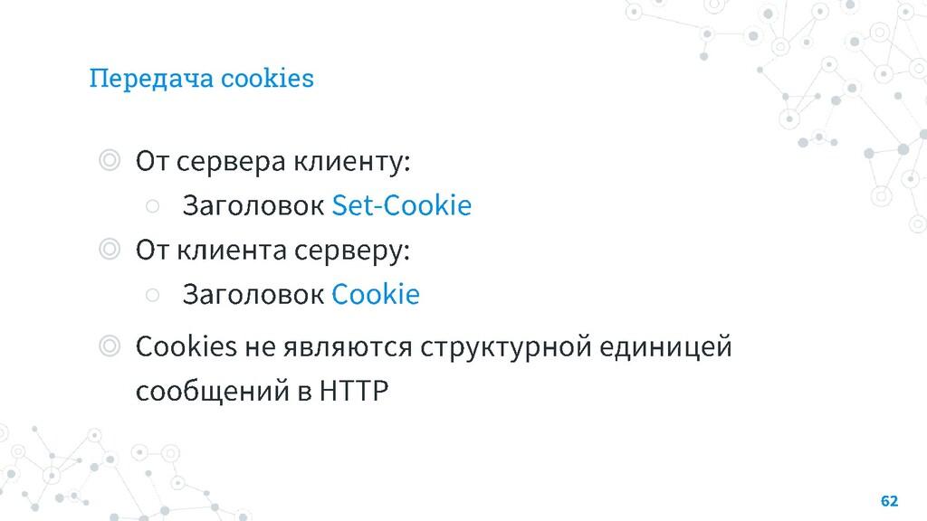 Передача cookies ◎ ○ ◎ ○ ◎