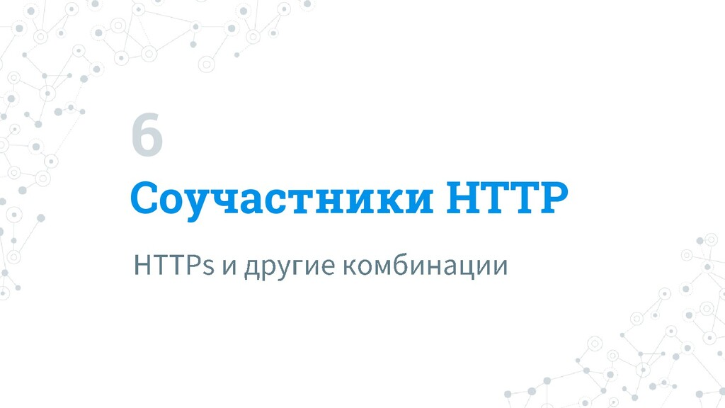 6 Соучастники HTTP